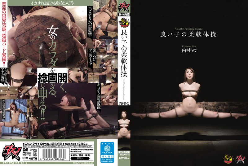 JAV Download Rina Uchimura [DASD 296] 良い子の柔軟体操 内村りな Muscle (Fetish) SM Fetish フェチ アナル 2015 06 20