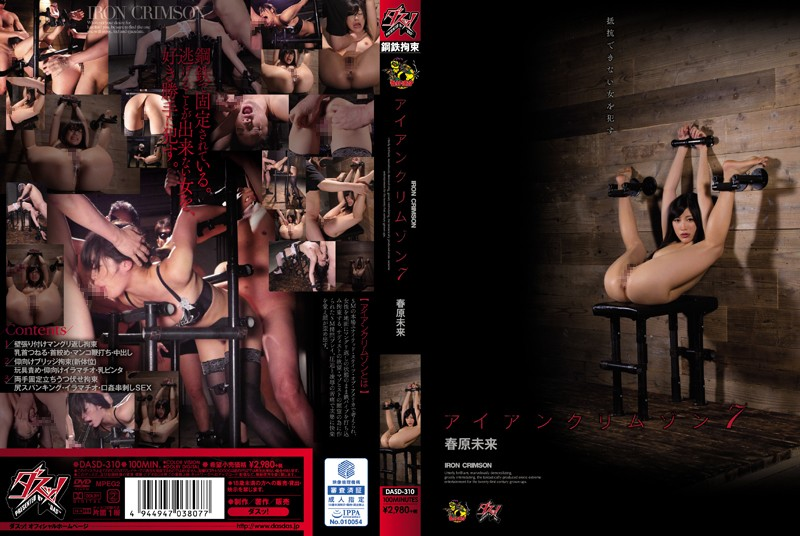 JAV Download Miki Sunohara [DASD 310] アイアンクリムゾン7 春原未来 SM Rape ダスッ! 中出し 輪姦・凌辱 巨乳 Insult Restraint 2015 11 25