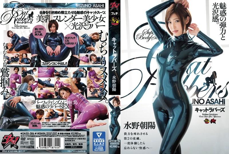 JAV Download Asahi Mizuno [DASD 386] キャットラバーズ 水野朝陽 爆乳 140分 Boobs 2017 08 13