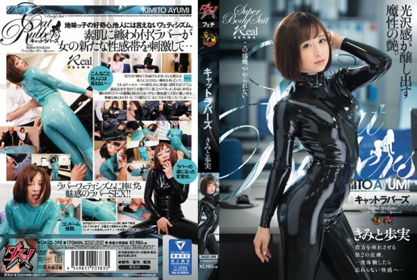 JAV Download Ayumi Kimino [DASD 398] キャットラバーズ きみと歩実 170分 2017 10 13