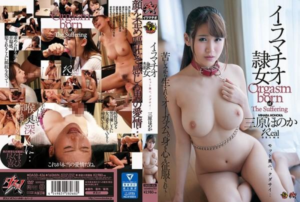 JAV Download Honoka Mihara [DASD 436] イラマチオ隷女 三原ほのか 辱め Humiliation 2018 06 25