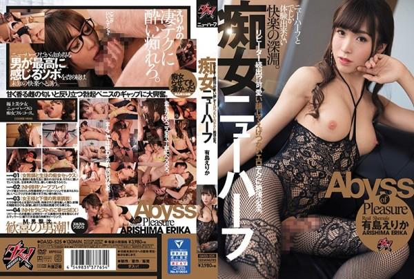 JAV Download Erika Arishima [DASD 525] 痴女ニューハーフ リピーター続出!?可愛い顔してえげつないエロテクに絶頂必至。有島えりか ... ダスッ! Slut 2019 04 25