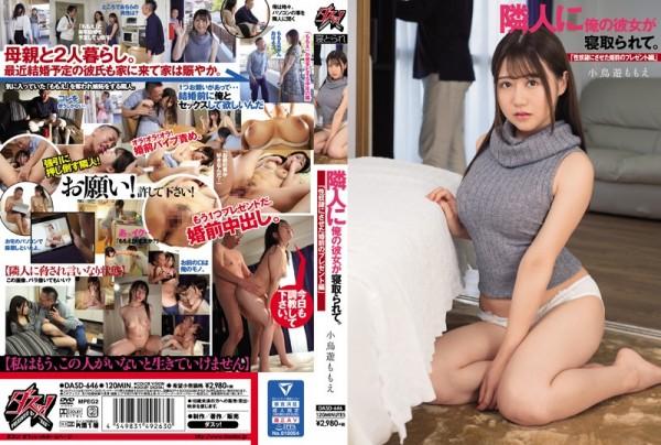 JAV Download Momoe Takanashi [DASD 646] 隣人に俺の彼女が寝取られて。「性奴隷にさせた婚前のプレゼント編」小鳥遊ももえ Planning Netori Netora Is 2020 02 25