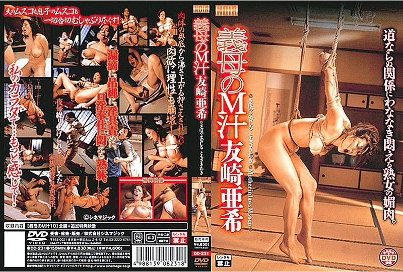 JAV Download Aki Tomosaki [DD 231] 義母のM汁 SM 2007/07/04 その他SM シネマジック 150分