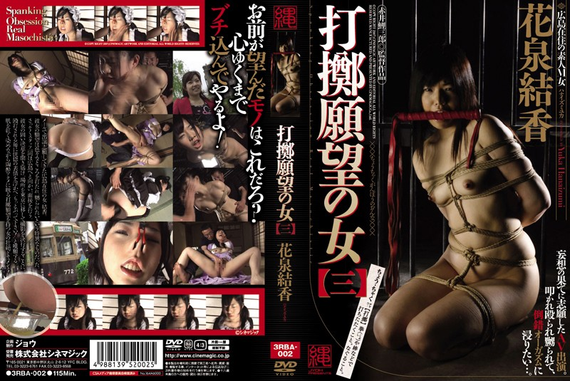 JAV Download Yuka Hanaizumi [DD 273] 打擲願望の女 【三】 花泉結香 SMs e Hook 2007 10 01
