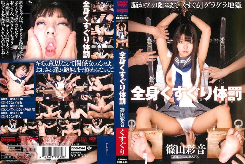 JAV Download Aya Shinoda [DDB 244] 全身くすぐり体罰 篠田彩音 SM 2014 05 19