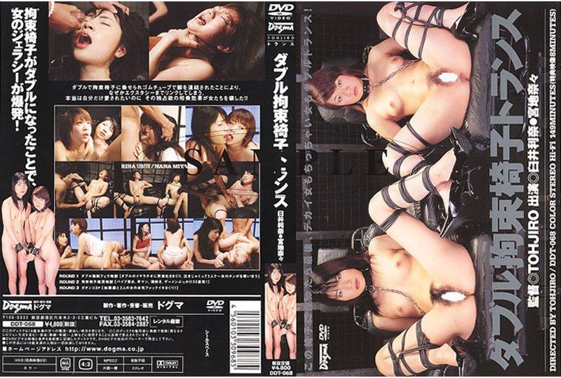 JAV Download Rina Usui, Nana Miyachi [DDT 068] ダブル拘束椅子トランス 臼井利奈 宮地奈々 凌辱 分 2003 08 10