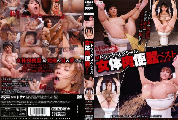 JAV Download [DDT 274] Mドラッグ・スペシャル 女体肉便器ベスト Scat ドグマ Enema 辱め 2010 02 19
