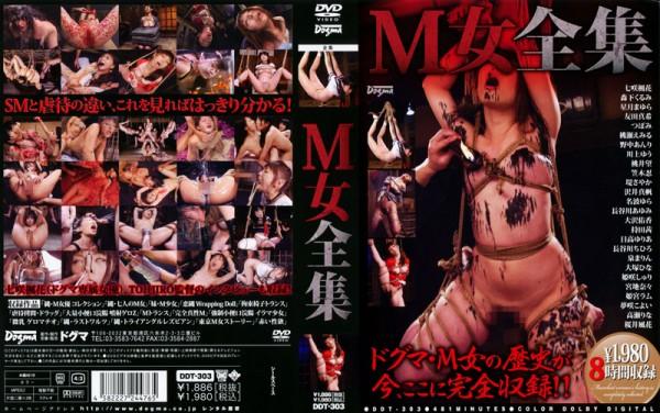 JAV Download [DDT 303] M女全集 SM 調教 481分 2010 08 19
