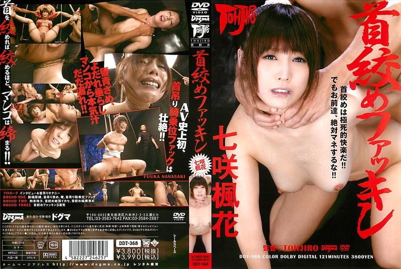 JAV Download Karin Itsuki [DDT 368] 首絞めファッキン 七咲楓花 女優 ドグマ 2011 11 19