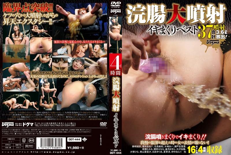 JAV Download [DDT 444] 浣腸大噴射 イキまくりベスト Scat 女優 2013 12 19