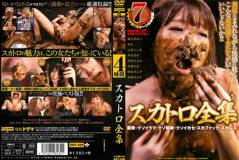 JAV Download [DDT 450] スカトロ全集 Ami Nishimura Omnibus Lesbian 桃色あんず Restraint 2014 02 19