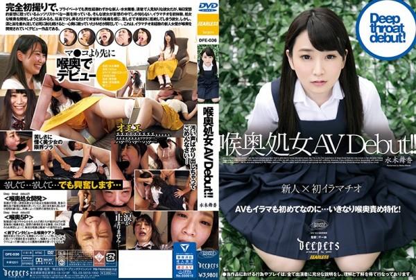 JAV Download Maika Mizuki [DFE 036] 喉奥処女 AV Debut!! 水木舞香 Fetish フェラ・手コキ フェチ 2019 11 01