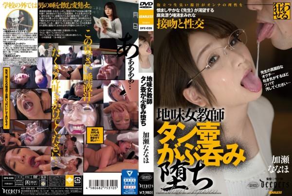JAV Download Nanaho Kase [DFE 039] 地味女教師タン壺がぶ呑み堕ち 加瀬ななほ 120分 FEARLESS 女優 2019 12 27