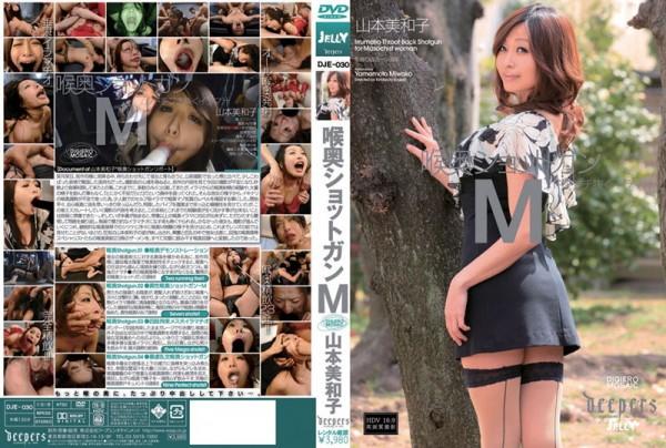 JAV Download Miwako Yamamoto [DJE 030] 喉奥ショットガンM 山本美和子 130分 RDJE イラマチオ 2012 07 20