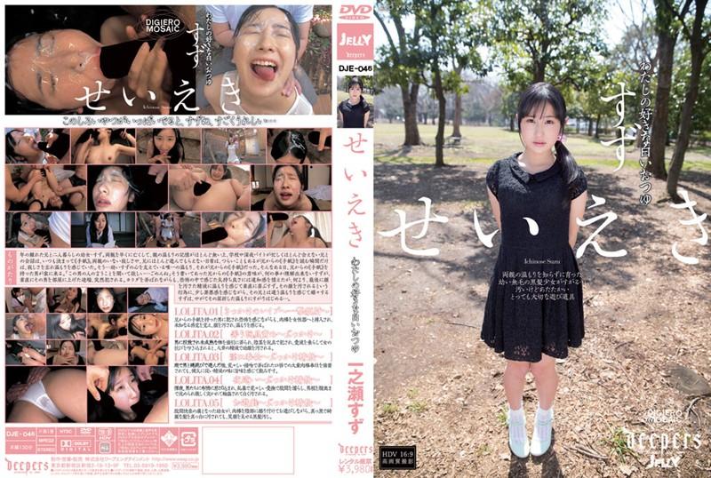 JAV Download Suzu Ichinose [DJE 046] せいえき わたしの好きな白いおつゆ 一之瀬すず Shaved Blow フェラ・手コキ フェチ Semen Bukkake Lolita 2014 08 08