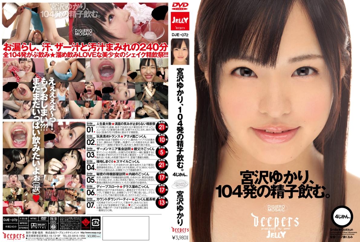 JAV Download Yukari Miyazawa [DJE 072] 宮沢ゆかり、104発の精子飲む。4じかん。 Fetish 240分 Planning 2017 03 03
