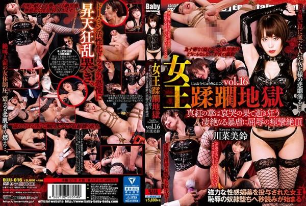 JAV Download Misuzu Kawana [DJJJ 016] 女王蹂躙地獄 vol.16 真紅の華は哀哭の果て逝き狂う ... Torture 2018 12 07