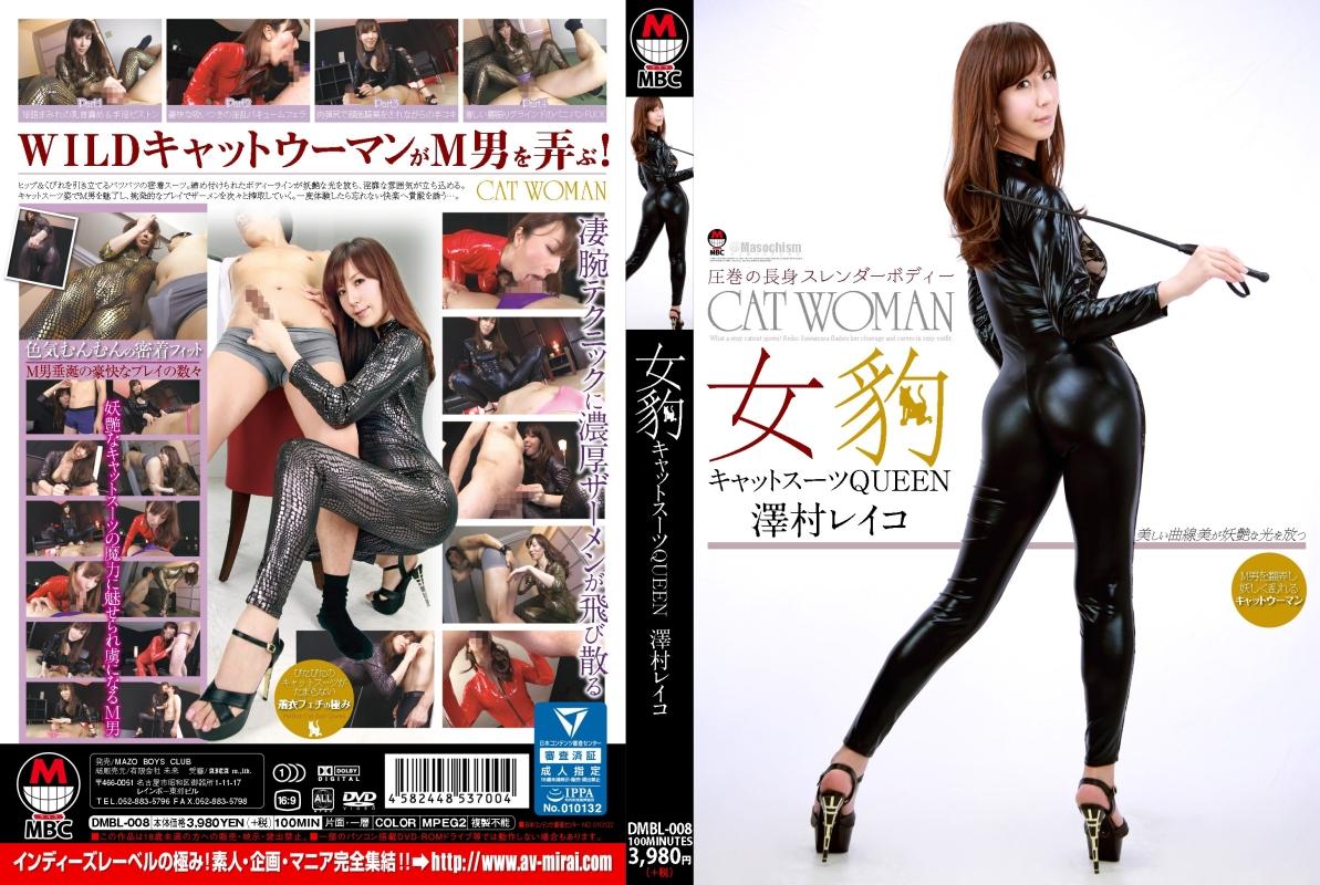 JAV Download Reiko Sawamura [DMBL 008] 女豹キャットスーツQUEEN / 澤村レイコ MAZO BOYS CLUB PLATINUM 2016 12 11
