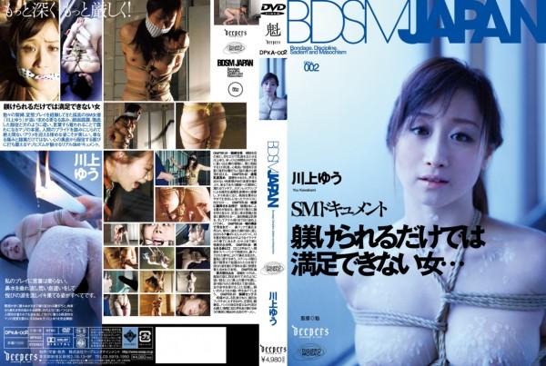 JAV Download Yu Kawakami [DPKA 002] BDSM JAPAN 川上ゆう ワープエンタテインメント 2017 03 03