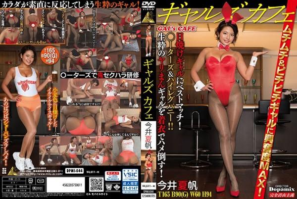 JAV Download Kaho Imai [DPMI 044] ギャルズカフェ Amateur フェチ Fetish 2019 11 13