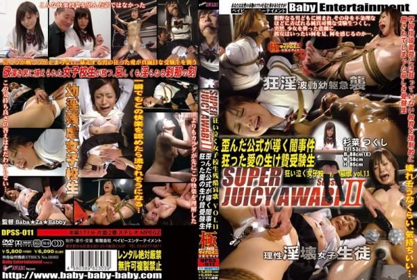JAV Download Tsukushi Sugina [DPSS 011] 少女の素顔 川村遙 School Girls 女子校生 2012 04 19