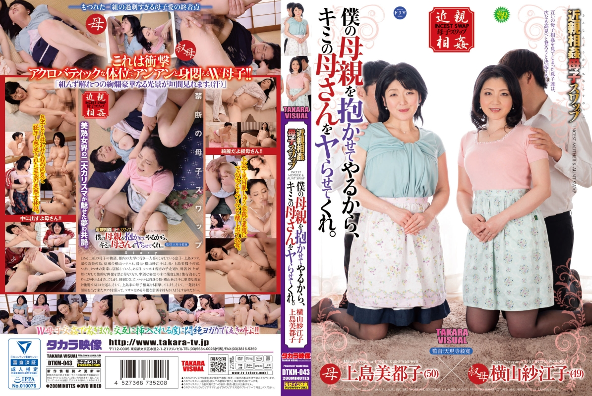 JAV Download Mitsuko Ueshima, Saeko Yokoyama [DTKM 043] 近親相姦母子スワップ 僕の母親を抱かせてやるから、キミの母さんをヤらせてくれ。 Swapping Mother 乱交 2016 12 22