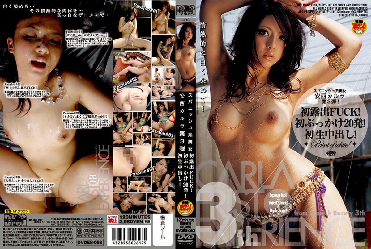 JAV Download Karura Anzai [DVDES 093] スパニッシュ系美女 安西カルラ第3弾!初露出FUCK! Exposure Planning Cum Public Sex 2008 07 04