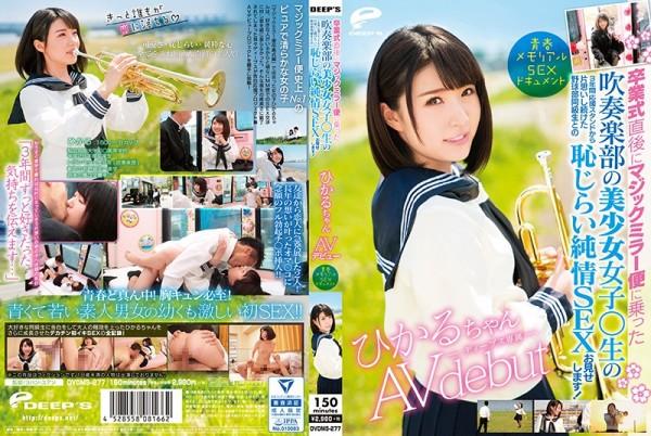JAV Download Hikaru Minatsuki [DVDMS 277] 青春メモリアルSEXドキュメント ひかるちゃんAVデビュー ... 150分 ブルマ 2018 07 07