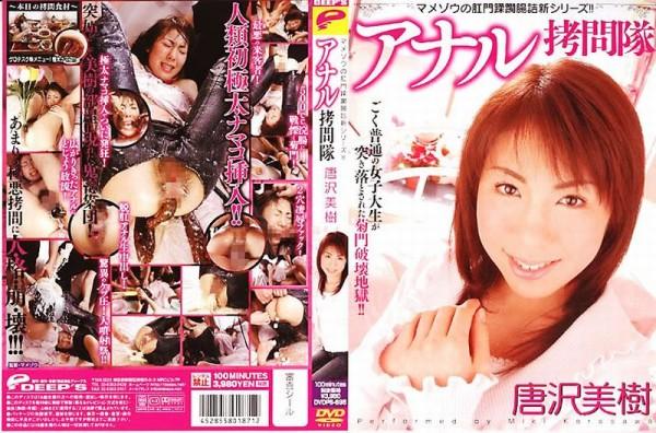 JAV Download Miki Karasawa [DVDPS 695] アナル拷問隊 唐沢美樹 ディープス 浣腸 中出し 100分 2006 05 04