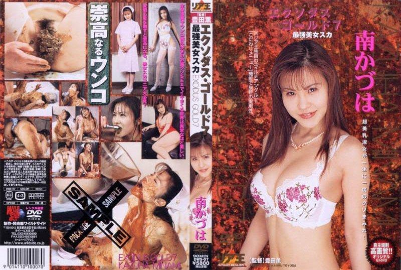 JAV Download Kaduha Minami [DWS 07] エクソダス・ゴールド 7 スカトロ 豊田薫 2002 06 14