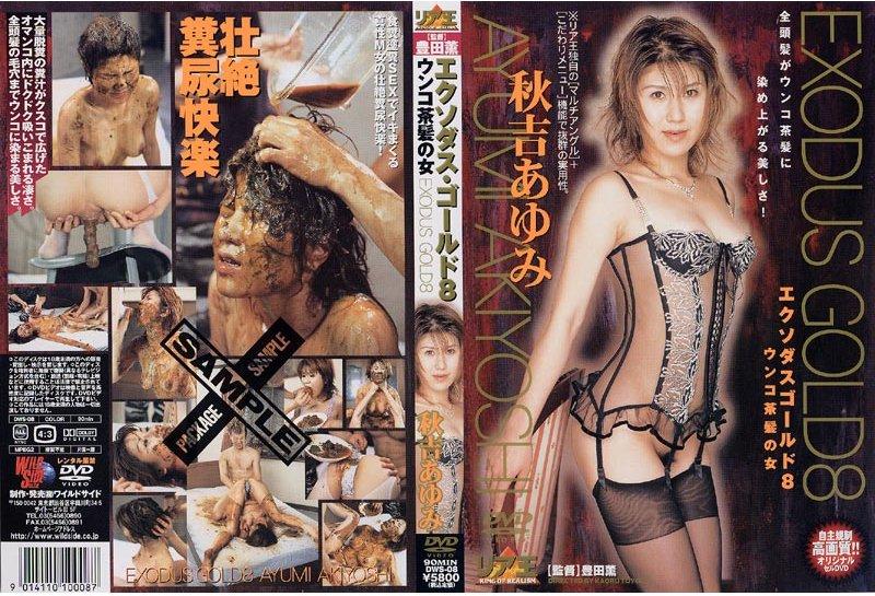 JAV Download Ayumi Akiyoshi [DWS 08] エクソダス・ゴールド 8 ウンコ茶髪の女 Actress 90分 2002 08 09