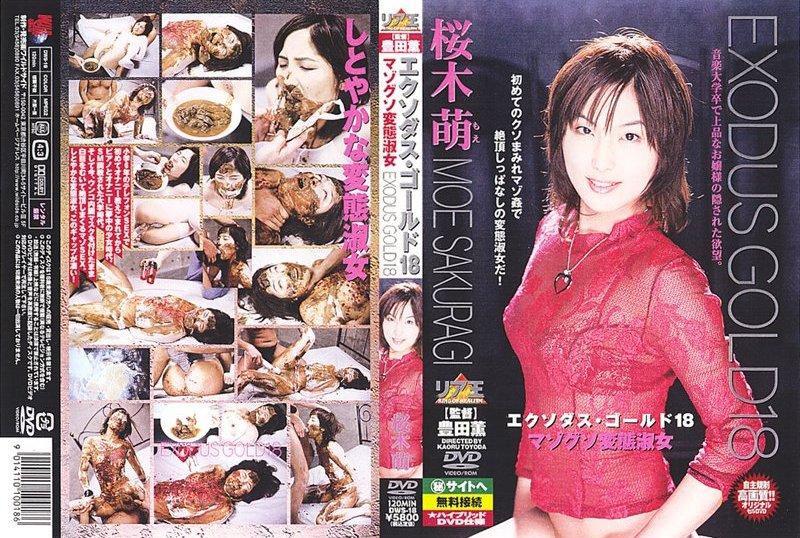JAV Download Moe Sakuragi [DWS 18] エクソダスゴールド  18 脱糞 Scat 女優 リア王 2004 06 25