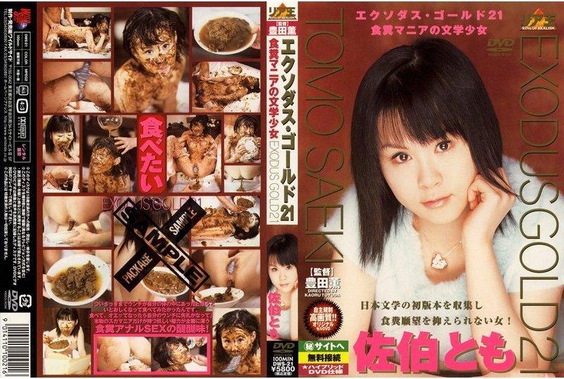 JAV Download Saeki Tomo [DWS 21] エクソダスゴールド  21 脱糞 食糞 2005 02 18