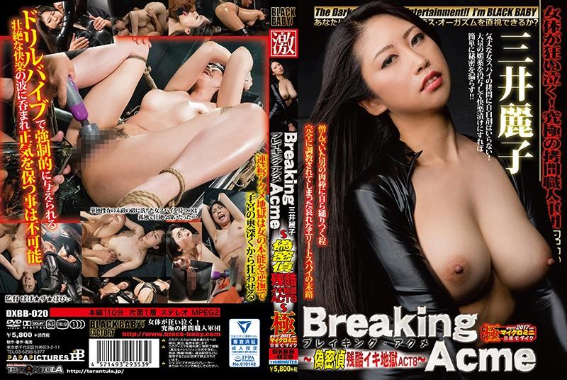 JAV Download Reiko Mitsui [DXBB 020] BreakingAcme~偽密偵残酷イキ地獄 ACT... 110分 BLACK BABY 2017 05 25
