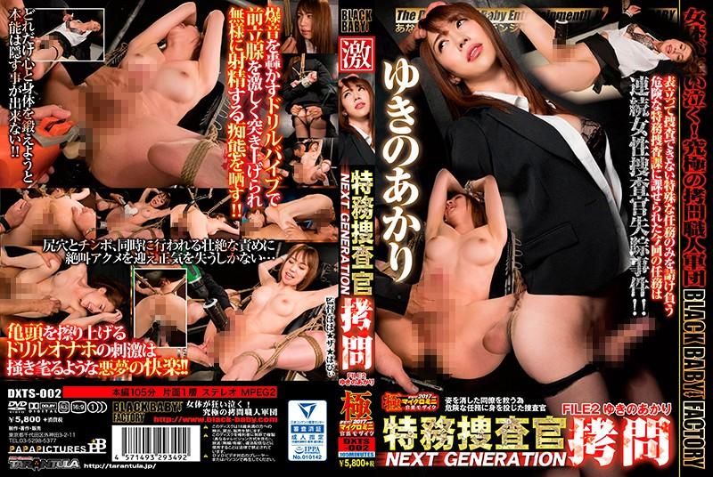 JAV Download Akari Yukino [DXTS 002] 特務捜査官拷問 NEXT GENERATION FILE... Transsexual ニューハーフ 2017 04 25