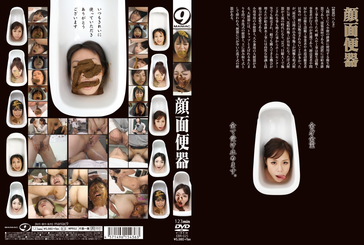 JAV Download [EBR 025] 顔面便器 146分 2016 08 26