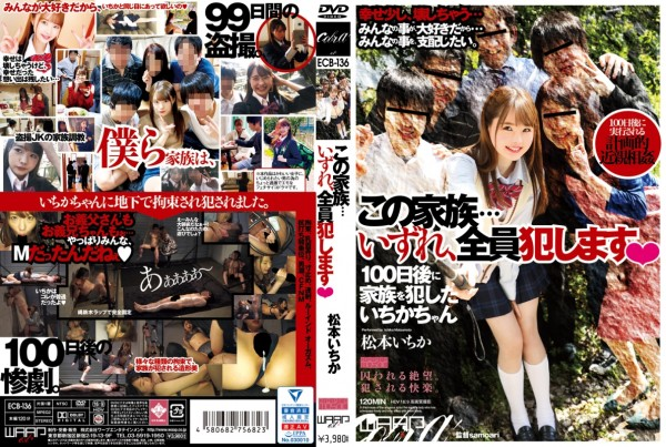 JAV Download Ichika Matsumoto [ECB 136] この家族…いずれ、全員犯します 松本いちか 120分 Fetish 義妹 Incest Slut 辱め 2020 07 03