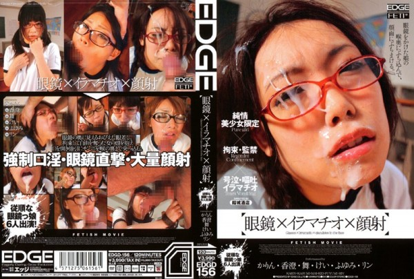 JAV Download [EDGD 156] 眼鏡×イラマチオ×顔射 コスチューム 2EDGD 結城酒店 2008 12 01