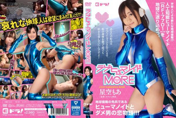 JAV Download Moa Hoshizora [EDRG 011] ラブヒューマノイドMORE 星空もあ 中出し Clothes Big Tits フェラ Cowgirl 2016 02 26