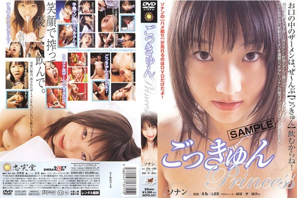 JAV Download Sonan [EGPD 001] ごっきゅんPRINCESS 女優 2003 07 19