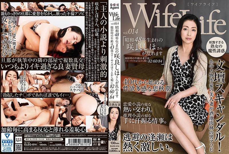 JAV Download Shiho Sakura [ELEG 014] WifeLife vol.014 昭和48年生まれの咲良しほさんが乱れます ... 2017/03/17 Sex Agent(セックスエージェント) Slut 2017 03 17
