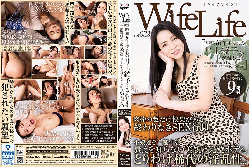 JAV Download Ayako Inoue [ELEG 022] WifeLife vol.022 昭和46年生まれの井上綾子さんが乱れます ... おばさん 痴女 乱交 2017 07 21