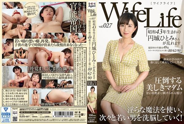 JAV Download Hitomi Enjoji [ELEG 027] WifeLife vol.027 昭和43年生まれの円城ひとみさんが乱れます ... Aunt 痴女 調教 おばさん 2017 09 22