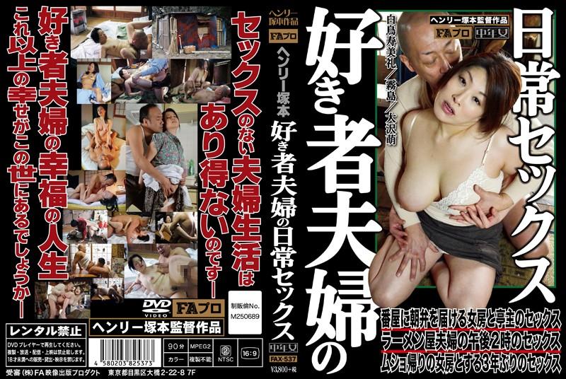 JAV Download Moe Osawa, Sumire Shiratori [FAX 537] ヘンリー塚本 好き者夫婦の日常セックス FA映像出版プロダクト 2016 08 13
