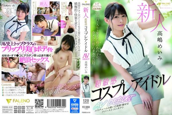 JAV Download Meimi Takashima [FSDSS 010] 新人 超敏感 コスプレアイドル AV DEBUT Costume FALENO star 2020 01 23
