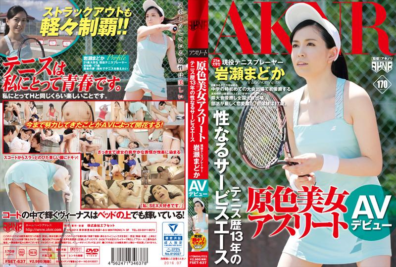 JAV Download Madoka Iwase [FSET 637] 原色美女アスリート テニス歴13年の性なるサービスエース ... デビュー作 Fetish 170分 3P・4P 2016 07 07