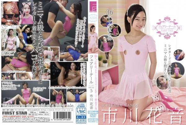 JAV Download Kanon Ichikawa [GAID 004] フェアリーテール 5 36キロ小粒な体。レオタードに穴あけポッチリ乳首ミニマム級な抱き心地 ... 120分 Orgy おっぱい Planning Tits Tits 企画 2020 06 12