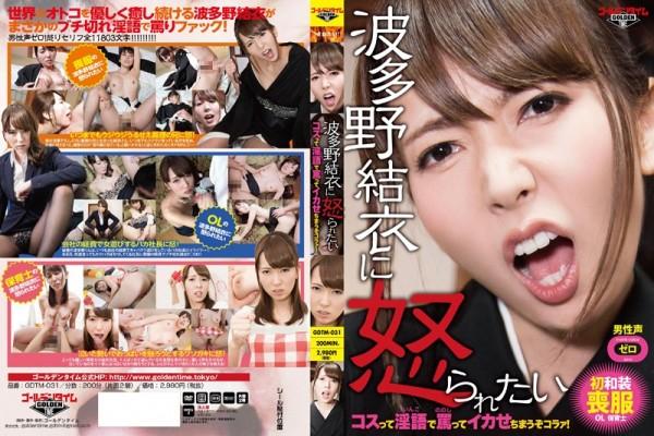 JAV Download Yui Hatano [GDTM 031] 波多野結衣に怒られたい 痴女 近親相姦 OL 巨乳 Incest Big Tits 2015 04 07