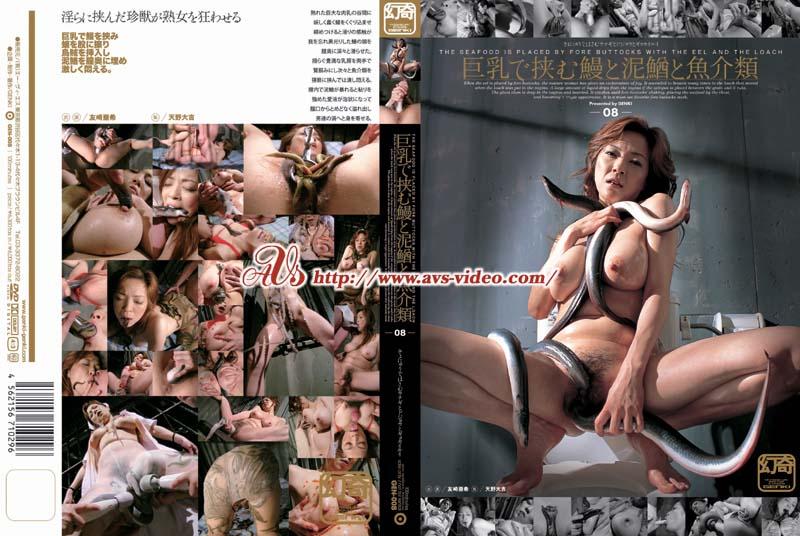 JAV Download Aki Tomosaki [GEN 008] 巨乳で挟む鰻と泥鰌と魚介類 Aunt 虫・魚類 幻奇 100分 2007 07 04